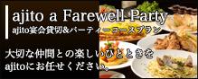 ajito宴会貸切&パーティーコースプラン